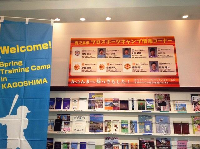 鹿児島県プロスポーツキャンプ情報コーナー