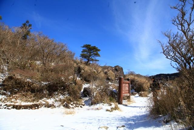冬の大浪池☆