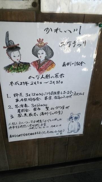 ❁嘉例川駅にも❁