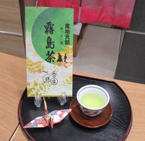 旅のはじまりに霧島茶はいかがですか?