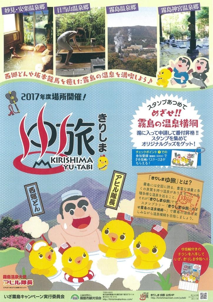「2017年度ゆ旅」開催!!