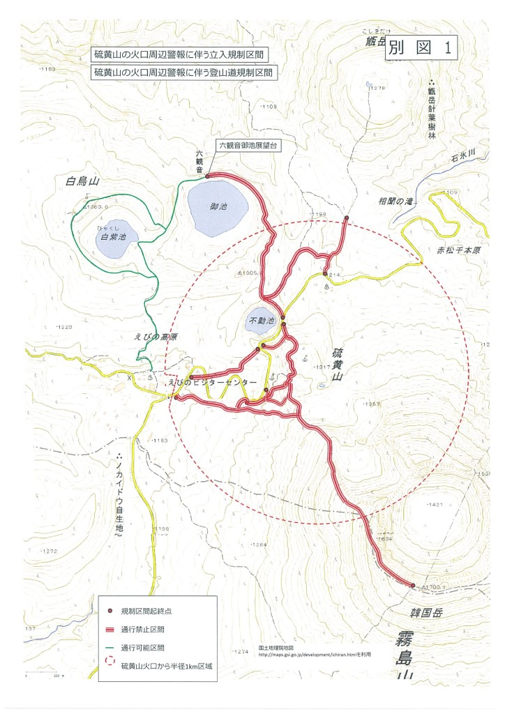 えびの高原硫黄山の火口周辺警報及びそれに伴う規制について