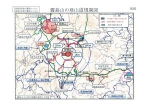 新燃岳噴火警戒レベル引き下げとそれに伴う登山道規制について(お知らせ)