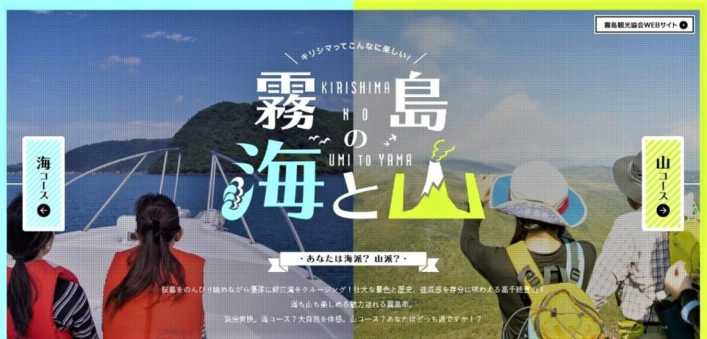 観光モデルコース「霧島の海と山コース」が完成しました☆