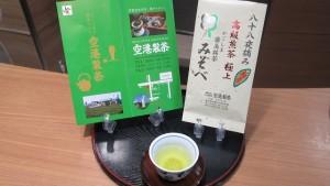 今日の新茶