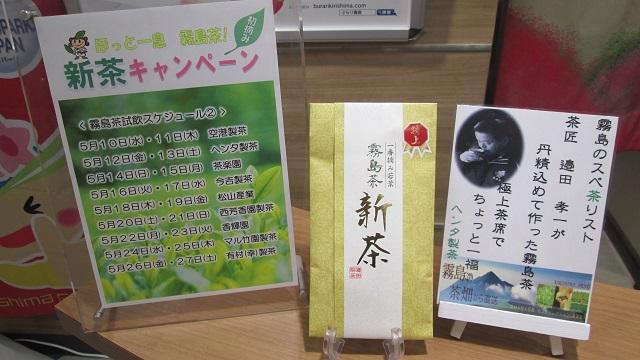 新茶キャンペーン開催中♪