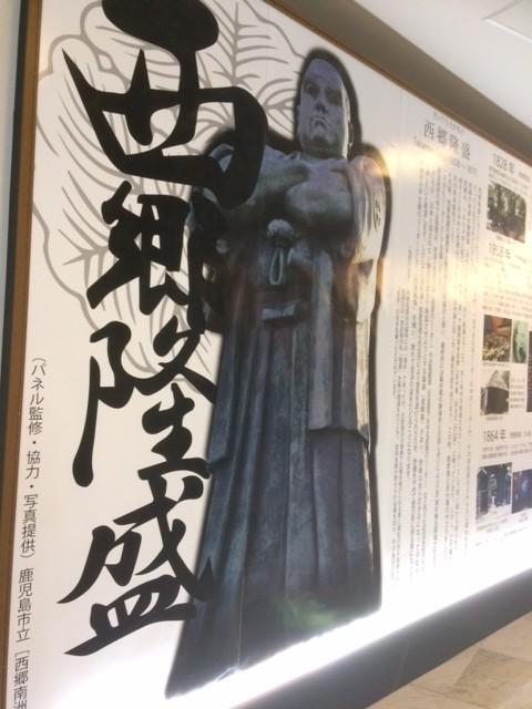 ホテル京セラに「敬天愛人・西郷隆盛」コーナー完成!