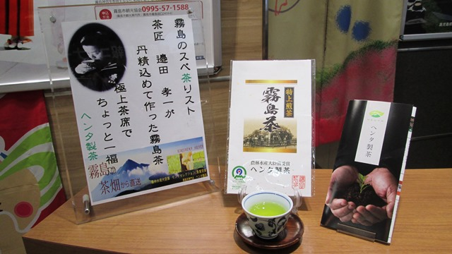 霧島茶のご紹介