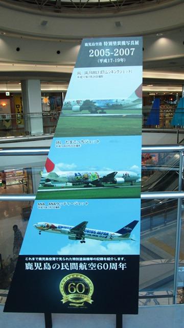 鹿児島空港では…✈