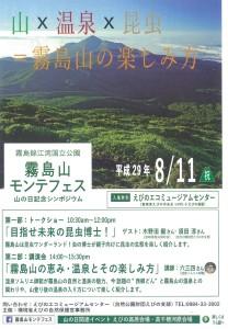 8月11日(金・祝)「山の日」は山にお出かけしませんか?
