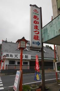 霧島神宮周辺のお店紹介  第1回 旅館 あかまつ荘