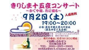 9月2日(土)きりしま十五夜コンサート開催します。