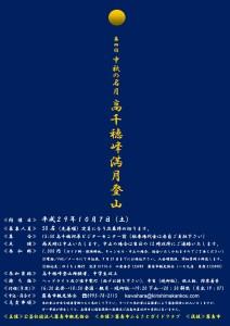 10月7日(土) 第4回中秋の名月満月登山を開催します