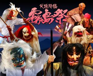 本日の第32回霧島高原太鼓まつりは、霧島神宮で開催します★