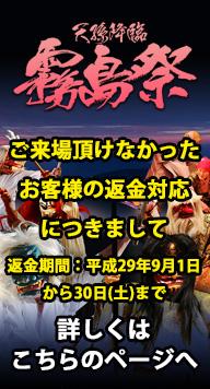 第12回天孫降臨霧島祭 入場料の返金についてのお知らせ