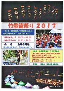 10月14・15日(土・日)竹灯籠祭り2017' が開催されます