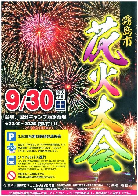 9月30日(土)霧島市花火大会を開催します