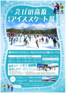 えびの高原屋外アイススケート場がオープンします☆