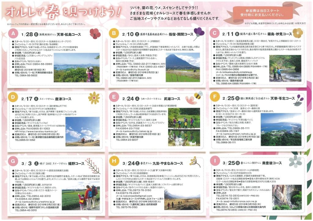 春✿九州オルレフェアのおしらせ