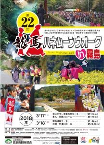 「第22回龍馬ハネムーンウオークin霧島」を開催します!