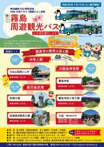 霧島周遊観光バスが運行されます