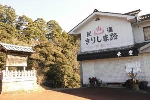 霧島神宮周辺のお店紹介