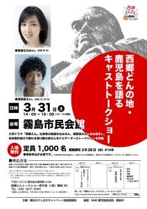 西郷どんの地・鹿児島を語るキャストトークショーが開催されます!(3/31)