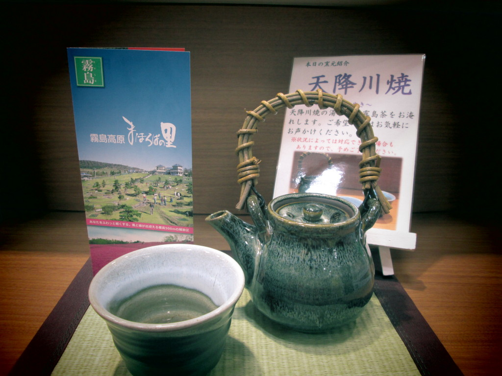 ◆素敵な湯呑で霧島茶◆