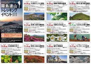 2018-2019 霧島連山トレッキングイベント