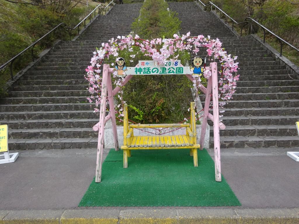 ハル!ハル!ハル!!霧島神話の里公園 桜の集いが開催されました