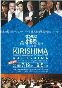 第39回霧島国際音楽祭2018