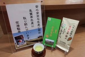本日の霧島茶は