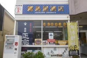 霧島神宮周辺のお店紹介 第9回