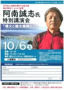 阿南誠志氏講演会が開催されます(10/6)