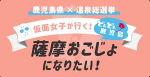あの仮面女子が霧島の温泉をPR中!!