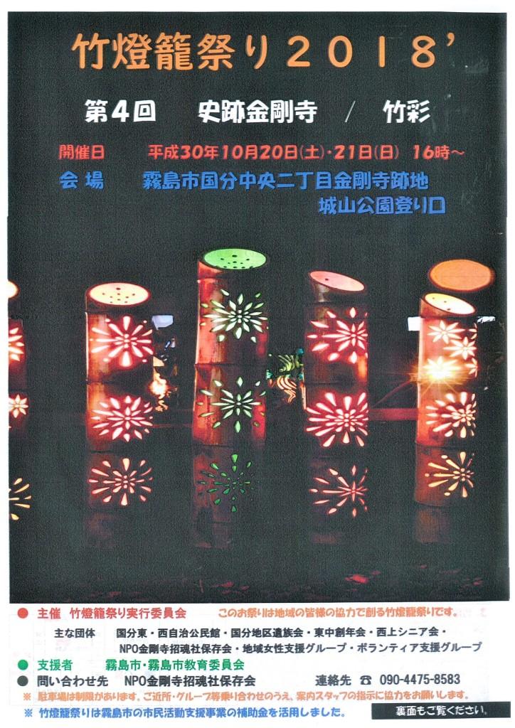 竹燈篭祭り2018が開催されます(10/20・21)