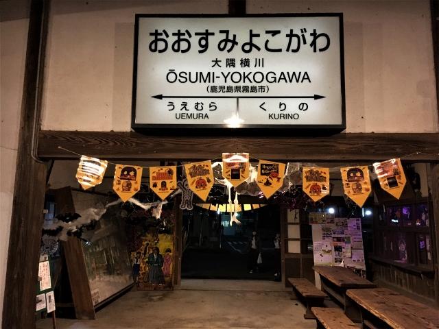 大隅横川駅がハロウィンバージョンに☆