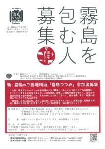新・霧島のご当地料理「霧島つつみ」募集中(~2/28締切)