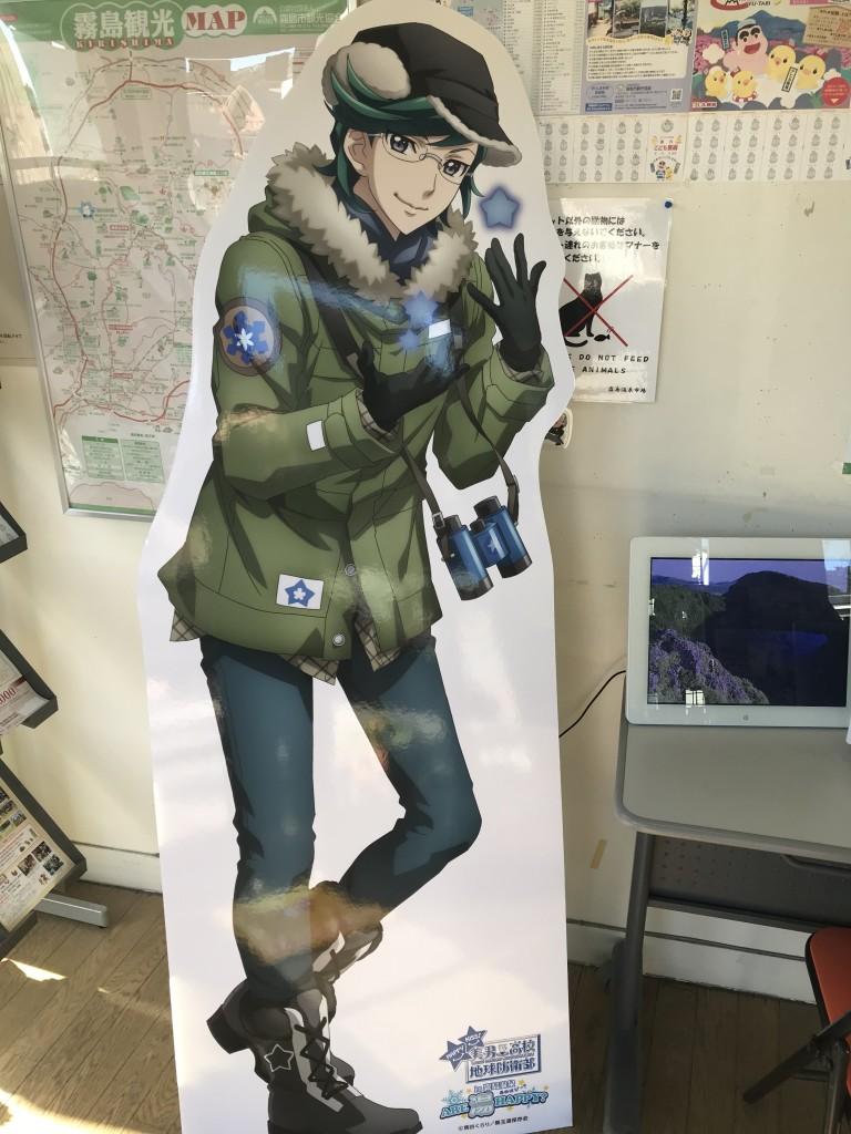 美男高校地球防衛部×霧島温泉