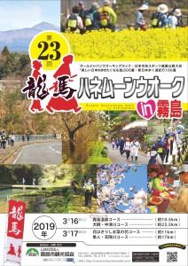 第23回龍馬ハネムーンウオークin霧島 WEB申込スタートしました!!