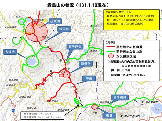 2019,1,18 霧島山(新燃岳)の噴火警戒レベル引き下げについて(お知らせ)for English