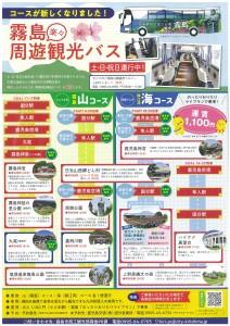 楽々霧島観光!霧島周遊観光バス~九州初のデザイナーズバスで霧島を満喫~(1月12日からコースが新しくなりました)