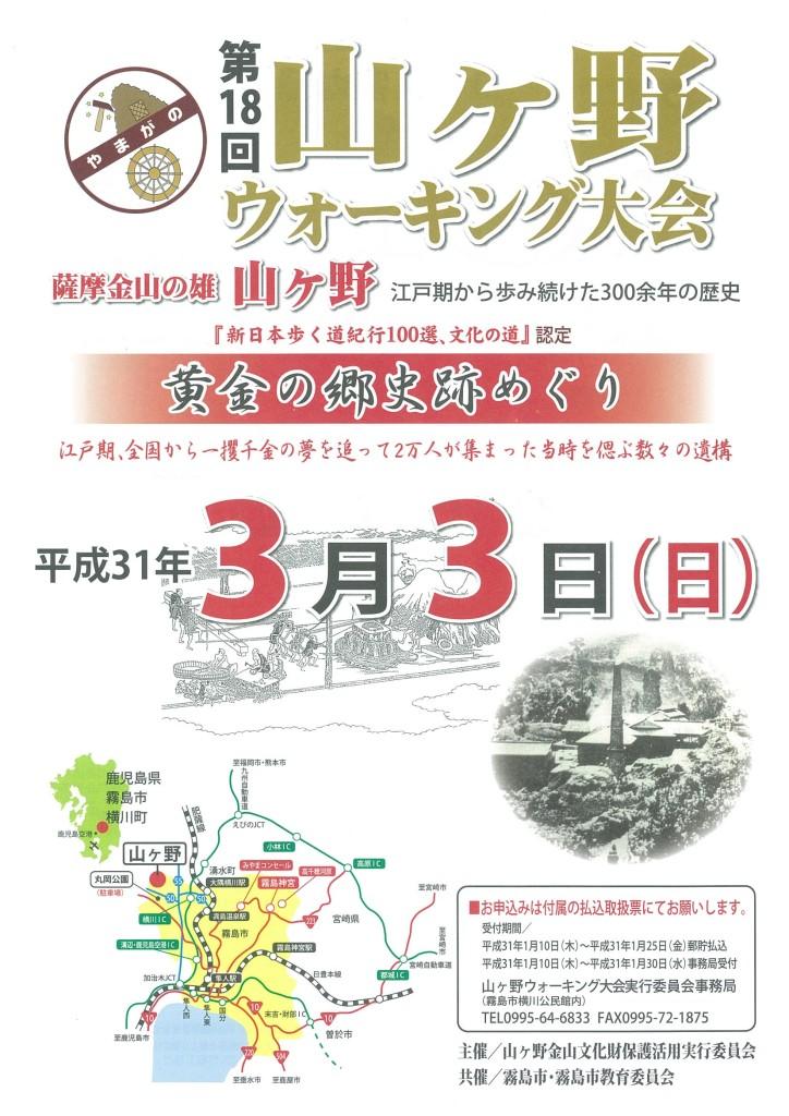 第18回山ヶ野ウオーキング大会 申込み者募集中!