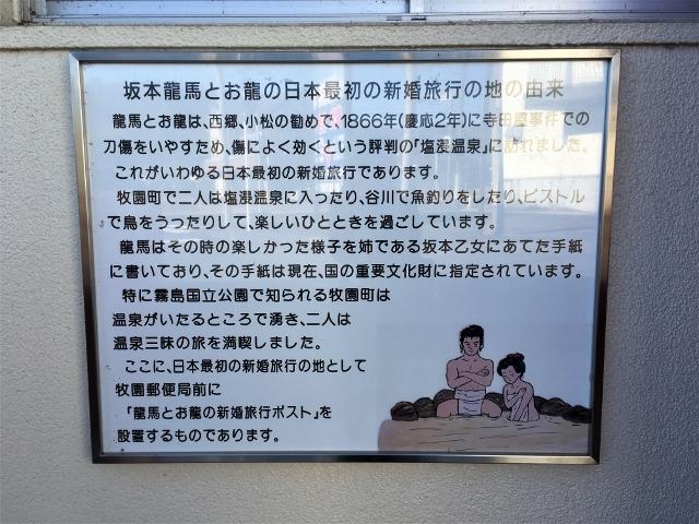 龍馬のポスト☆