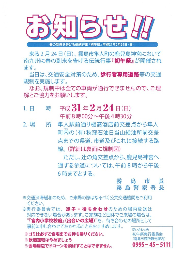 春の風物詩 初午祭(はつうまさい)が行われます(2/24)