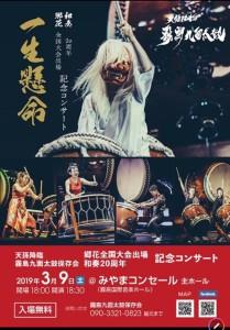 霧島九面太鼓保存会 和奏20周年・郷花全国大会出場 記念コンサートが開催されます(3/9)