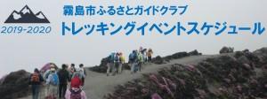 2019霧島ふるさとガイドクラブトレッキングイベントのお知らせ!