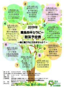 2019年 霧島森林セラピー散策予定をお知らせします