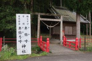 卑弥呼神社を訪ねて。