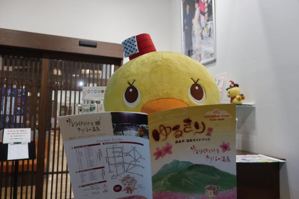 霧島市温泉ガイドブック(*'ω' *)